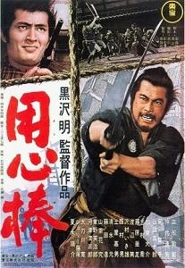yojimbo_movie_poster